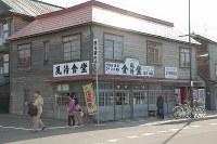 映画「駅 STATION」で「風待食堂」として登場する旧多田商店=北海道増毛町で2016年5月1日午後、庄司哲也撮影