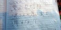 増毛駅の駅舎に備えてあったノートに書かれた「廃止反対」を訴える書き込み=北海道増毛町で、2016年5月1日、庄司哲也撮影
