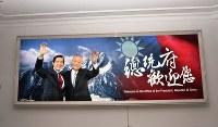 総統府の見学コースでは、最初に馬英九総統(左)と呉敦義副総統の写真が見学者たち出迎えてくれる=2016年5月4日、鈴木玲子撮影