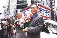 東京都知事選に立候補した舛添氏、野末陳平氏とともに、支持者に訴える=1999年3月28日撮影