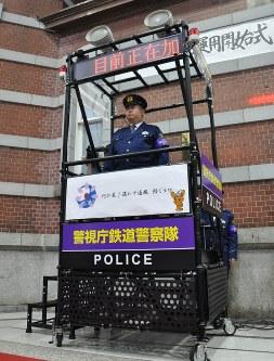 JR東京駅の改札横に設置された警戒台=千代田区丸の内1のJR東京駅で