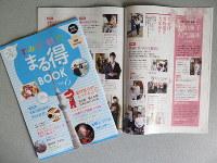 墨田区が発行した「すみだ観光まる得BOOK Vol.6」