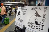 松本零士さんの応援メッセージとイラストが展示されているJR博多駅=福岡市博多区で2016年5月20日、山崎あずさ撮影