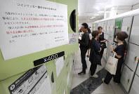 伊勢志摩サミットを前に、テロ警戒のために25日から27日の間の使用中止を知らせる紙が張られたコインロッカー=JR東京駅構内で2016年5月21日午前10時22分、竹内紀臣撮影