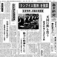 【第1回先進国首脳会議】初めてのサミットは、フランスのランブイエで開催された。主要なテーマは石油の安定供給だった。当時の三木首相が出席=1975年11月18日毎日新聞朝刊1面