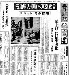 【1979年先進国首脳会議】第5回先進国首脳会議で初めて日本で開催された。第2次オイルショックのなか、石油の安定供給が注目の議題だった=1979年6月29日毎日新聞夕刊1面
