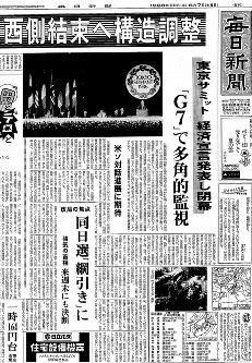 【1986年先進国首脳会議】1986年5月7日毎日新聞1面。「米ソ対話進展に期待」など、西側諸国への対応が注目された