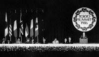 【1986年先進国首脳会議】ホテル・ニューオータニで共同記者会見が行われた。演壇に立つのは中曽根首相