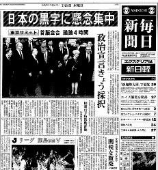 【1993年先進国首脳会議】1993年7月8日毎日新聞朝刊1面。当時の日本はバブル。見出しには「日本の黒字に懸念集中」と書かれている