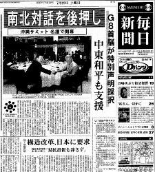 【2000年主要国首脳会議】2000年7月22日毎日新聞朝刊1面。見出しには韓国、北朝鮮の「南北対話」や「中東和平」とある。
