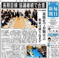 【2008年主要国首脳会議】2008年7月9日の毎日新聞1面。温暖化など環境問題が主なテーマとなった。