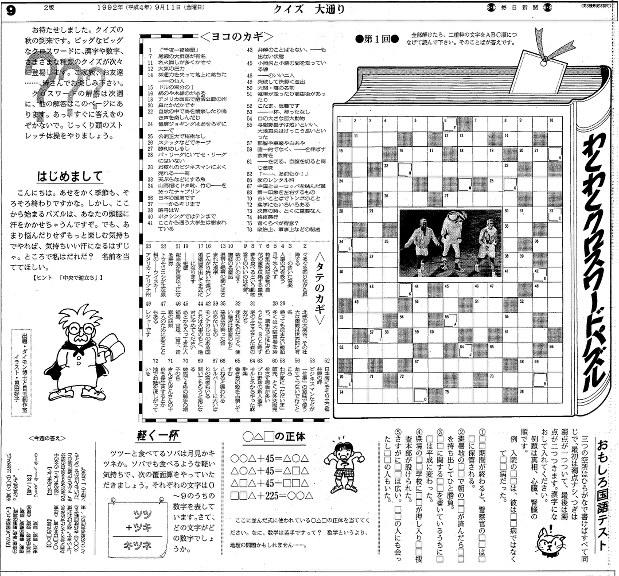 パズル ワード 毎日 クロス 新聞