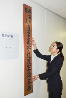 参院選違反取締本部の看板を設置する捜査員=大阪府警本部で2016年6月2日、戸上文恵撮影