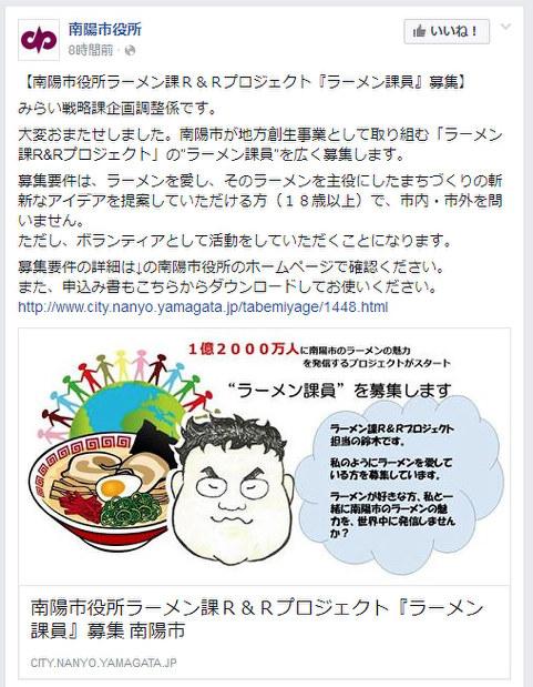ラーメン課:麺好き選任!山形・南陽市でプロジェクト始動 - 毎日新聞