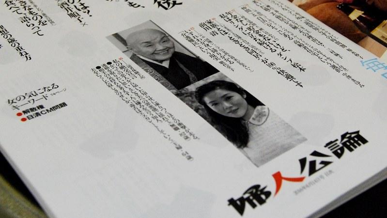 「婦人公論」5月24日発売号の目次