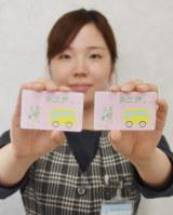 70歳以上の高齢者向けに限定販売される路線バスの運賃カード