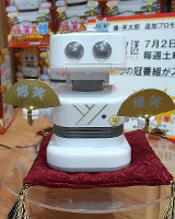 The Omnibot Charmy Baku Showtaro Comedian Robot from Takara Tomy, which has a built-in clock module, is seen on June 9, 2016. (Mainichi)