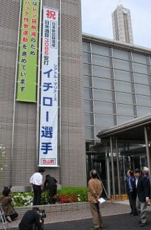 役場に掲げられた「祝イチロー選手」の懸垂幕=愛知県豊山町で2009年4月17日午後、花井武人撮影