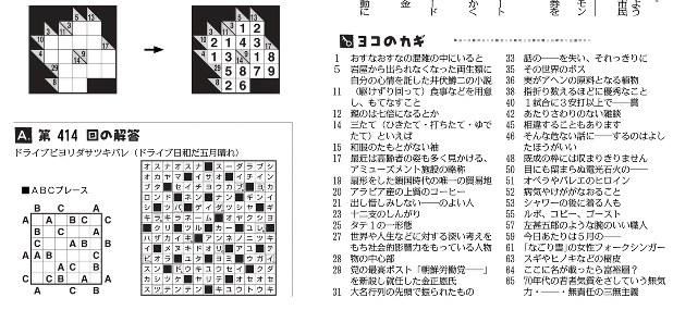 パズル 毎日 新聞 クロス ワード 毎日 新聞
