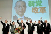 Leader of the newly formed New Renaissance Party Yoichi Masuzoe, third from left, is seen at the party's launch at a hotel in Tokyo on April 23, 2010. (Mainichi)