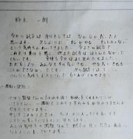 イチロー選手が高校時代に残した反省リポートの写し=愛知県春日井市の愛工大名電高野球部合宿所で2016年6月11日午後5時27分、梶原遊撮影