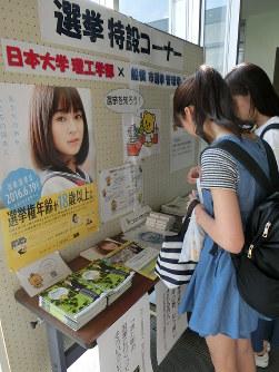 日本大理工学部船橋校舎に設置された選挙特設コーナー=船橋市習志野台7で