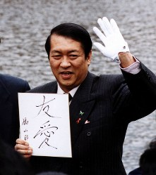 東京都知事選で「友愛」の色紙を掲げる鳩山邦夫候補=1999年3月28日萩原義弘撮影