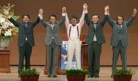自民党総裁選候補者の所信表明演説を終え、笑顔で手を取り合う(左から)安倍晋三官房長官、麻生太郎外相、河野太郎副法相、谷垣禎一財務相、鳩山邦夫元労相=横浜市で2006年8月22日、竹内幹撮影