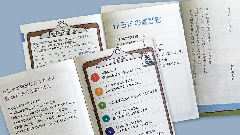 「『Dear DoctorS』ほぼ日の健康手帳−5年間の記録」には医師と患者とつなぐためのページが盛り込まれている=吉永磨美撮影