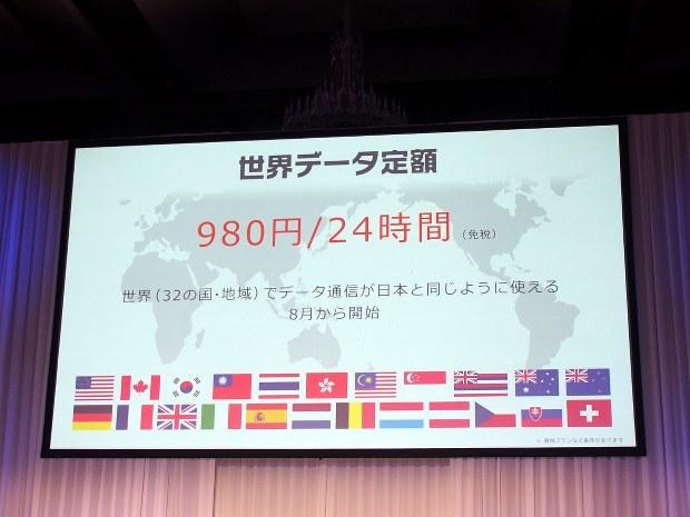 24時間980円で、海外データローミングが可能になる新サービスの「世界データ定額」