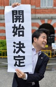 再審開始が決まったことを告げる弁護団=熊本市中央区で2016年6月30日午前11時3分、須賀川理撮影