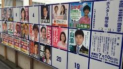 参院選立候補者のポスター掲示板=東京都大田区の東急池上線雪が谷大塚駅前で2016年7月1日、戸嶋誠司撮影