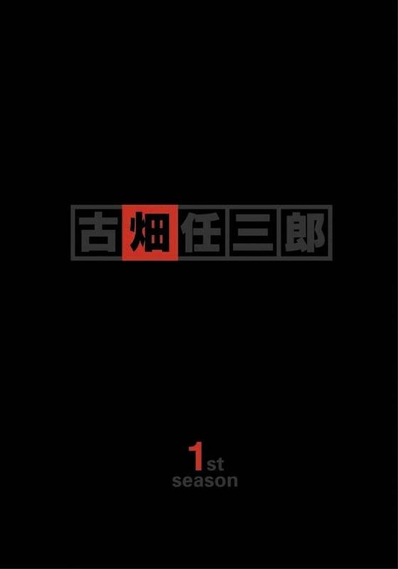 古畑任三郎 1st Season DVDBOX 発売元:フジテレビ映像企画部 販売元:ポニーキャニオン 価格:19800円(税抜き) (C)2003フジテレビ/共同テレビ