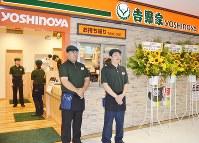 開店のあいさつをする「吉野家成田国際空港第2ターミナル本館店」のスタッフ