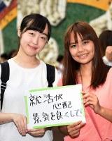 1票に「就活が心配 景気を良くして!」という思いを託すという(右から)井上由菜さん(18)と浅川梨乃さん(18)=東京都渋谷区で2016年7月9日午後4時59分、竹内紀臣撮影