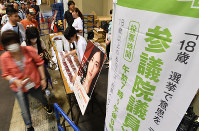 SKE48の握手会で若者に投票を呼びかける愛知県選管の関係者たち=名古屋市港区で9日午後2時24分、木葉健二撮影