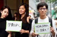 参院選投票を翌日に控え、一票に託す思いを書いたボードを手にする人たち=東京都渋谷区で2016年7月9日、竹内紀臣撮影