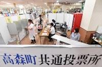 ショッピングセンターの一角に設置された高森町共通投票所=長野県高森町の「アピタ高森店」で2016年7月10日午後0時46分、徳野仁子撮影