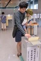 参院選で1票を投じる有権者=東京・千代田区役所で2016年7月10日午後3時56分、北山夏帆撮影