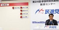 開票センターで厳しい表情を見せる民進党の岡田克也代表=東京都千代田区で2016年7月10日午後10時28分、望月亮一撮影