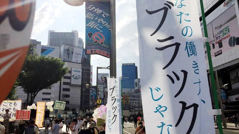 最低賃金引き上げを求めるのぼり=JR新宿駅東口で、戸嶋誠司撮影