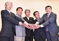 東京都知事選への出馬を表明し野党4党の幹部らと握手するジャーナリストの鳥越俊太郎氏(中央)=東京都千代田区で2016年7月12日、宮間俊樹撮影