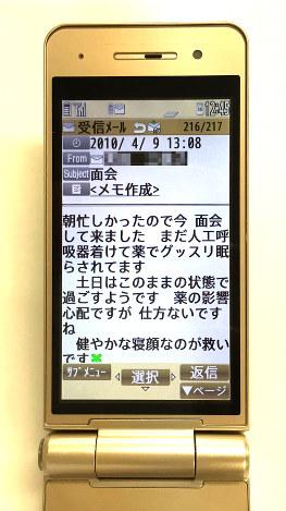 救急搬送から3日目の2010年4月9日、女性の母親から父親に宛てたメールには、薬の影響を心配する書き込みがある(訴状に添付された資料より。一部画像を処理しています)