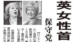2016年7月12日の毎日新聞東京朝刊。レッドソム氏(右)が党首選から撤退し、メイ氏(左)の首相就任が確定した