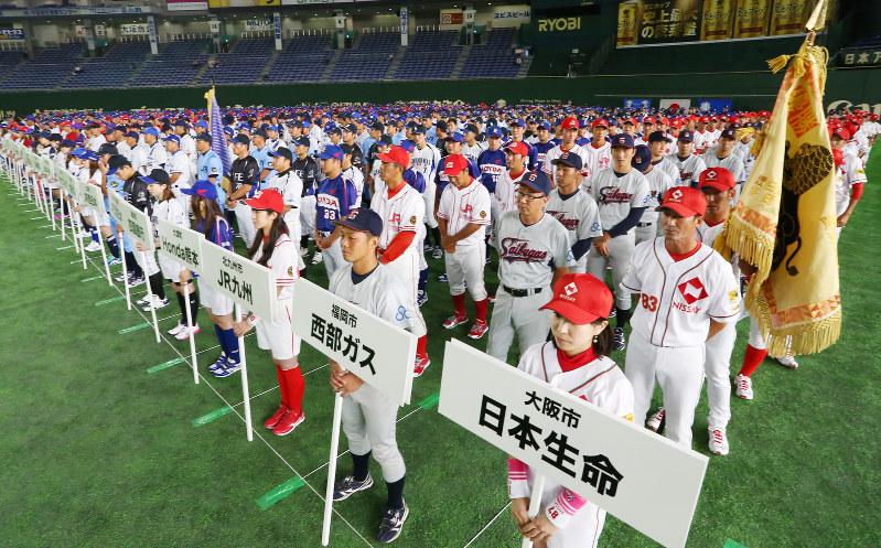 都市対抗野球:東京ドームで開幕...