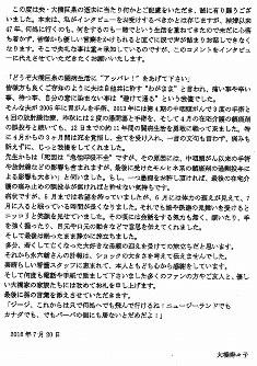 マスコミ各社に送付された大橋巨泉さんの妻・寿々子さんのコメント