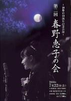 春野恵子の会=東京都千代田区の紀尾井小ホールで、22日午後7時開演