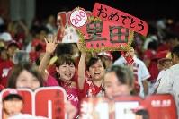 黒田博樹投手の日米通算200勝達成を喜ぶ広島ファン=マツダスタジアムで2016年7月23日午後9時18分、大西岳彦撮影