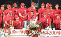 日米通算200勝を達成し、記念のTシャツを着る広島の黒田(前列中央)=マツダスタジアムで2016年7月23日午後、大西岳彦撮影