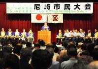 「尼崎市民大会」で暴力団追放を盛り込んだ大会宣言を読み上げる参加者=兵庫県尼崎市西御園町のサンシビック尼崎で、五十嵐朋子撮影